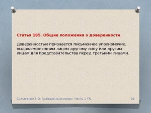 Ст 185 189 гк рф